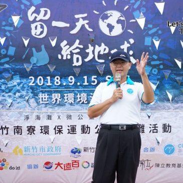 世界環境清潔日1500人淨灘 林智堅市長感謝環保尖兵守護海岸環境