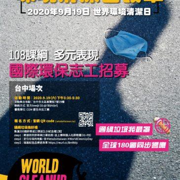 2020 世界環境清潔日